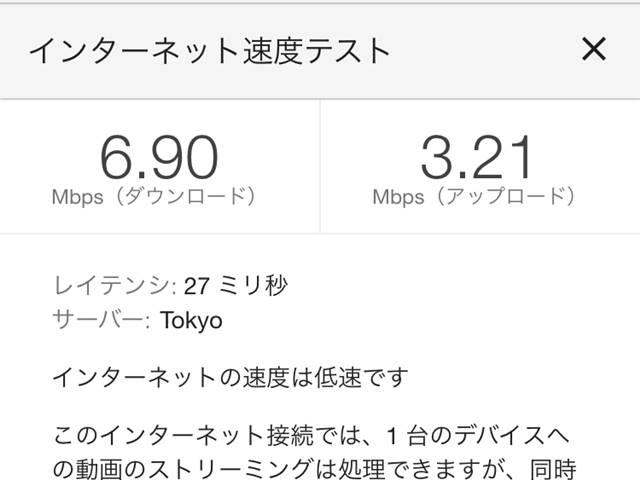 プリペイドSIMカードの通信速度2