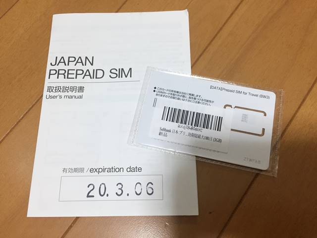 日本一時帰国用に買ったSIMカード「Softbank 日本 プリペイドSIM」レビュー