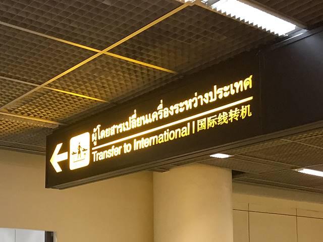 国際線乗り継ぎへの案内表示