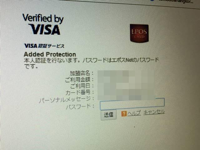 エポスカードのパスワード確認画面