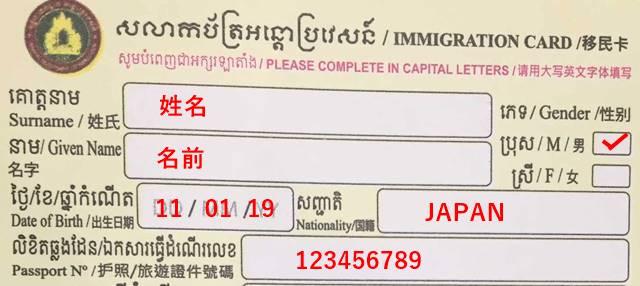 カンボジアの出入国カードの記入例1