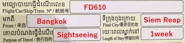 カンボジアの出入国カードの記入例2