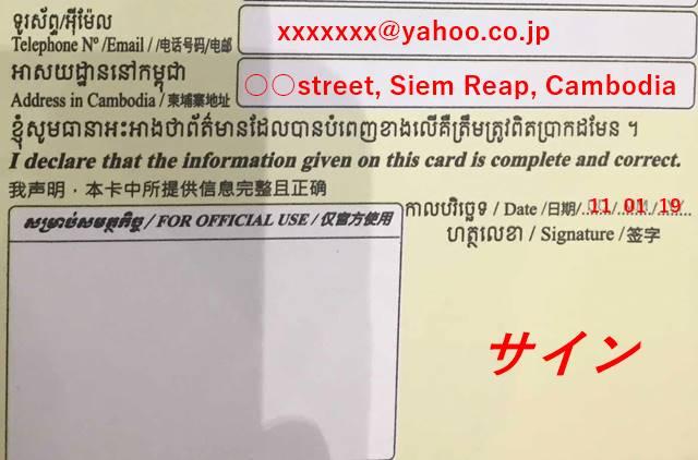 カンボジアの出入国カードの記入例4