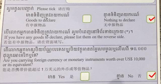 カンボジアの税関申告書の記入例