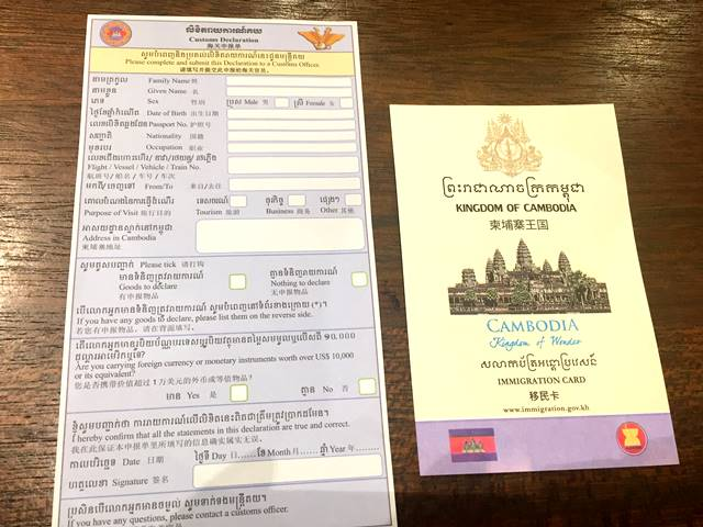カンボジアの出入国カード、およびビザ申請用紙【記入例・2019~】