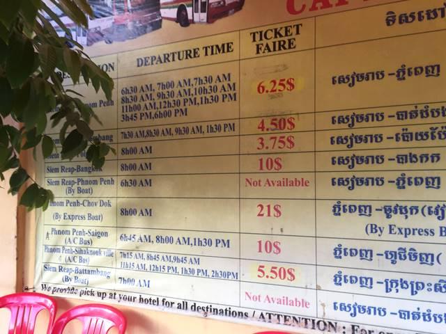 キャピトルバスの料金表
