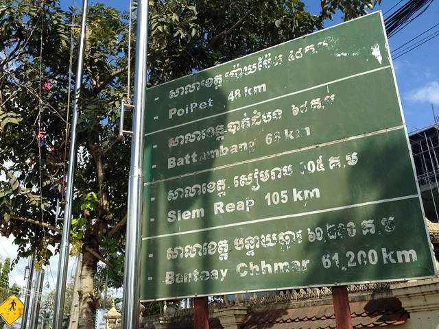シソポンからバンテアイチュマールへの行き方