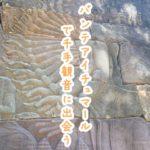 バンテアイチュマールで千手観音のレリーフを見る!