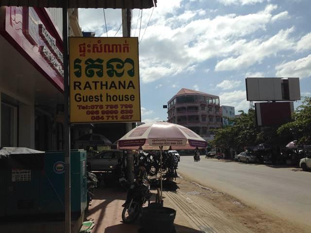 シソポンの宿「Rathana Guest House」