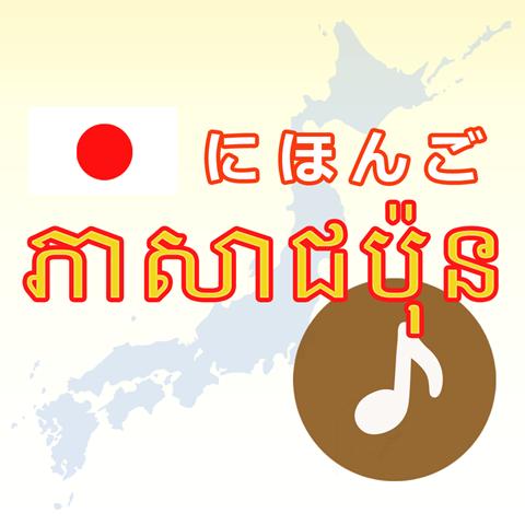 日本語を勉強してるカンボジア人向け「にほんごアプリ」