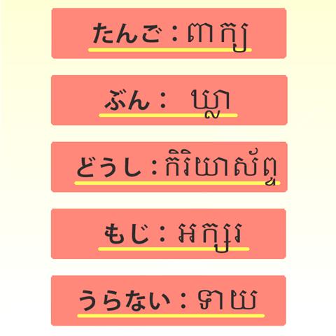 カンボジア人向け「Japanese-Khmer-Language」アプリ1