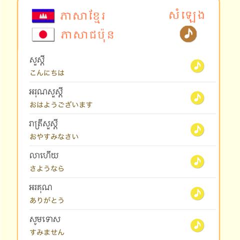 カンボジア人向け「Japanese-Khmer-Language」アプリ3