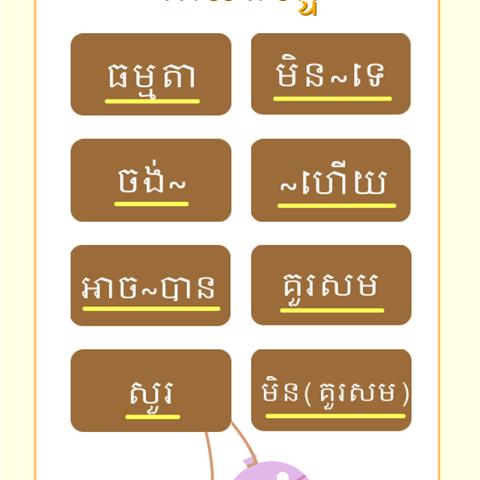 カンボジア人向け「Japanese-Khmer-Language」アプリ4
