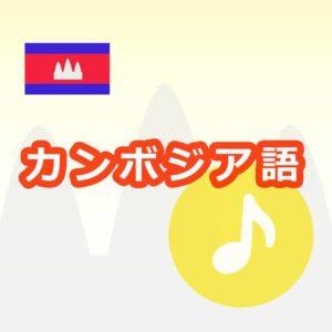 カンボジア語アプリをリリースしました!