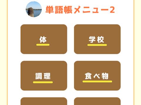 カンボジア語アプリの単語帳2