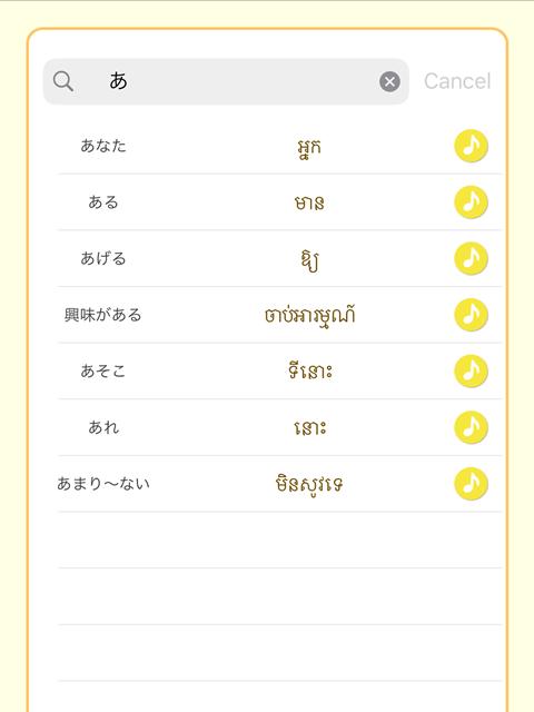 カンボジア語アプリ内の検索機能