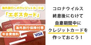 コロナ自粛期間中にクレジットカードを作ろう!