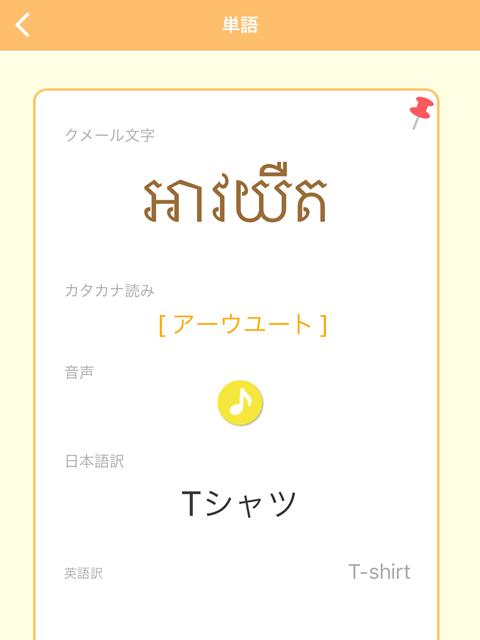 カンボジア語アプリ・単語個別ページ