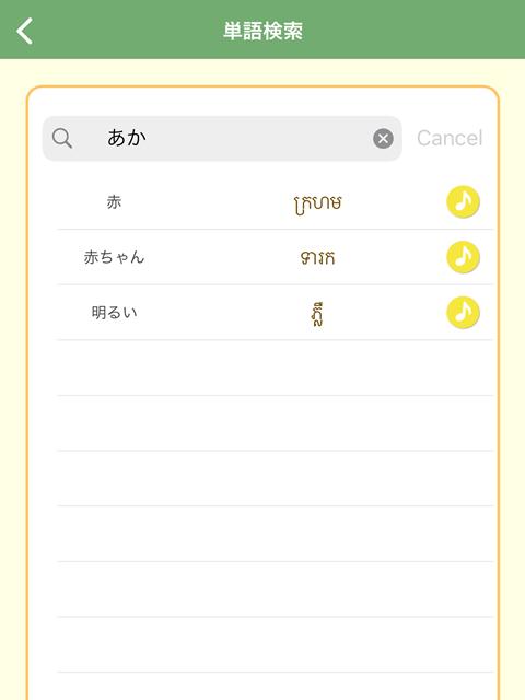 カンボジア語アプリ・検索ページ