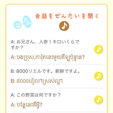 アプリに会話セクションを追加②