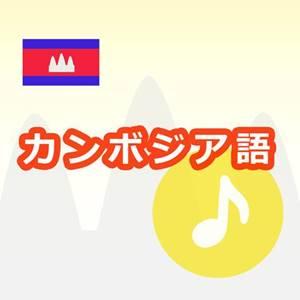 カンボジア語アプリ(音声付き)