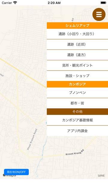「カンボジア簡易NAVIマップ!!」アプリ1