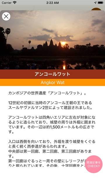 「カンボジア簡易NAVIマップ!!」アプリ3