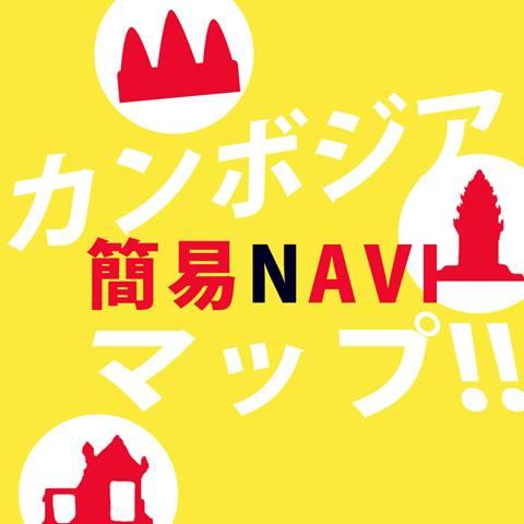 「カンボジア簡易NAVIマップ!!」アプリをリリースしました