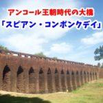 「スピアン・コンポンクデイ」はアンコール王朝時代に建造された大橋