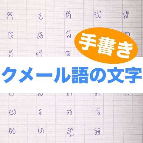 クメール語の書き方【手書き・動画】