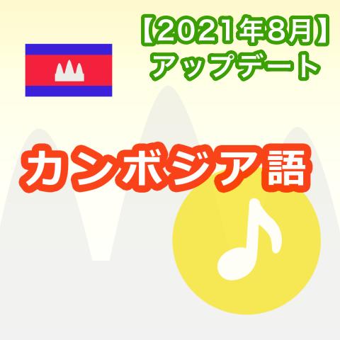 【2021年8月】カンボジア語アプリの最近のアップデート紹介